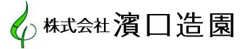 株式会社濱口造園